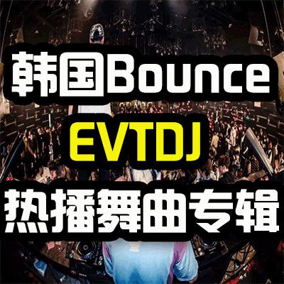韩国Bounce舞曲专辑